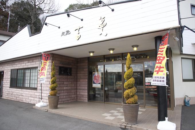三田牛の店頭販売
